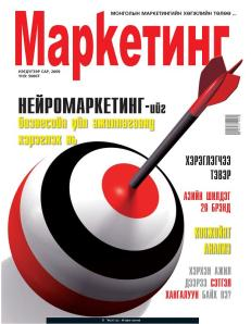 marketing-magazine-2009-cover
