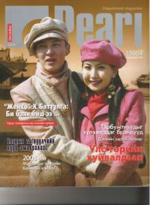 pearl-setguul-200812-cover-small