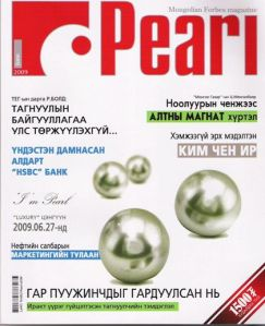 Pearl Magazine #4 cover 2009.06